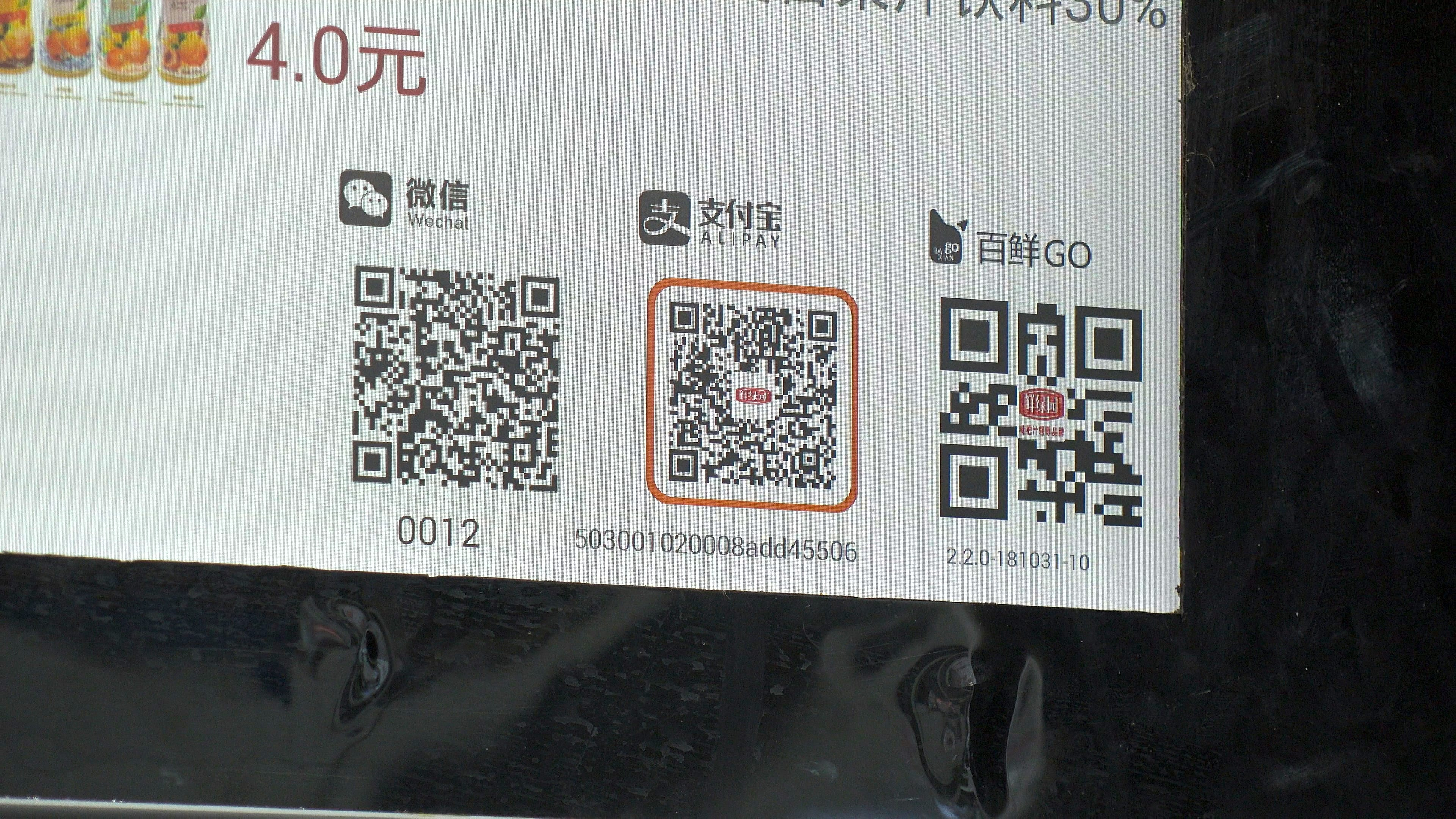 tencent-unionpay-integrate-qr-codes-china